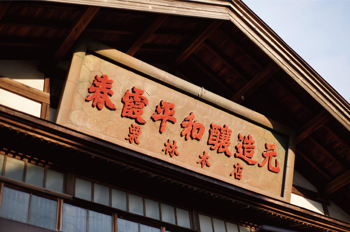 春霞平和醸造元栗林本店